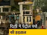 Video : दिल्ली में चार सौ पेट्रोल पंप हड़ताल पर