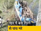 Video : पश्चिम बंगाल में नहर में गिरी बस, पांच लोगों की मौत