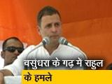 Video: वसुंधरा के गढ़ में बोले राहुल - PM सिर्फ अमीरों का कर्ज माफ करते हैं
