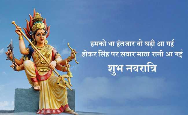 Navratri 2018: नवरात्रि पर मां के भक्तों को भेजें ये शानदार मैसेजेस, ऐसे कहें Happy Navratri