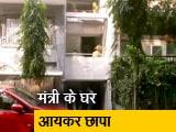 Video : दिल्ली सरकार के मंत्री के घर आयकर टीम का छापा