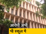 Videos : मुंबई : यौन शोषण का आरोपी शिक्षक अभी भी स्कूल में