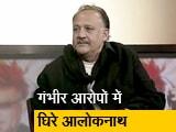 Video : 'संस्कारी' आलोकनाथ पर एक और आरोप