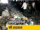 Video : दिल्ली में सफाईकर्मचारियों की हड़ताल