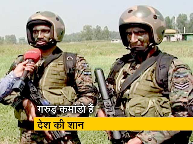 Videos : देश की शान है गरुड़ कमांडो फोर्स