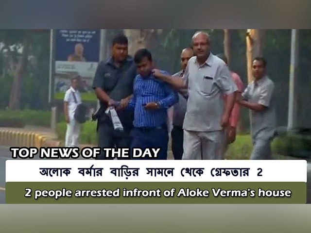 Video : অলোক বর্মার বাড়ির সামনে থেকে গ্রেফতার 2