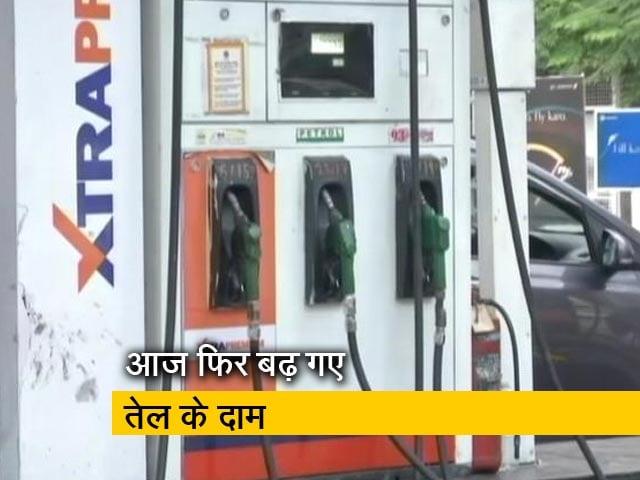 Videos : पेट्रोल-डीज़ल आज फिर हुआ महंगा, पेट्रोल का रेट 6 पैसे और डीज़ल का 19 पैसे बढ़ा