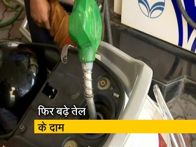 Videos : फिर बढ़े पेट्रोल और डीजल के दाम