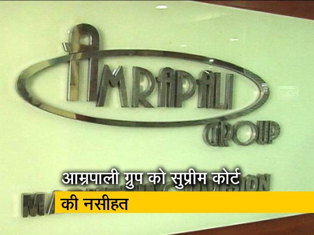 Videos : आम्रपाली ग्रुप के तीन डायरेक्टर पुलिस हिरासत में