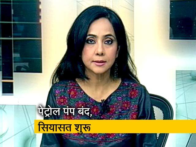 Videos : रणनीति इंट्रो: पेट्रोल-डीजल GST के दायरे में क्यों नहीं?