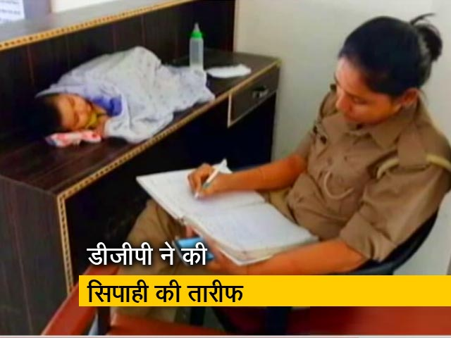 Videos : बच्ची के साथ थाने में ड्यूटी करने वाली सिपाही को मिली घर के नजदीक तैनाती