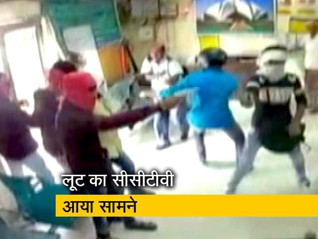 Videos : दिल्ली में शुक्रवार को बैंक में हुई लूट का सामने आया CCTV, कैशियर की कर दी थी हत्या