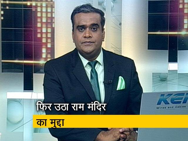 Videos : मिशन 2019 इंट्रो : चुनाव नजदीक इसलिए उठा राम मंदिर का मुद्दा?