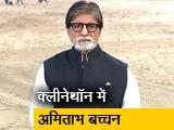 Video : भारत को रखें स्वच्छ, हरा-भरा और स्वस्थ : अमिताभ बच्चन बता रहे हैं क्लीनाथॉन का मकसद