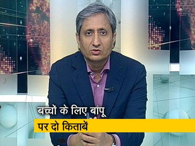 Videos : प्राइम टाइम इंट्रो : बच्चों को गांधी के बारे में कैसे बताएं ?