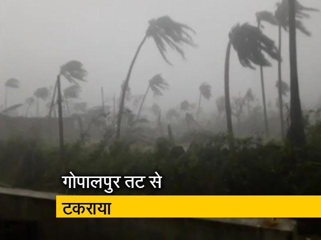 Video : ओडिशा पहुंचा 'तितली' तूफान