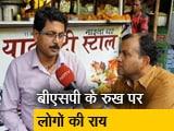 Video: चाय पर सियासी चर्चा! 'BSP को अब खुद अपना दमखम दिखाना चाहिए'