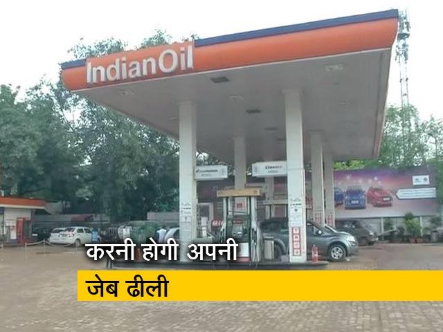 Videos : फिर बढ़े पेट्रोल-डीजल के दाम