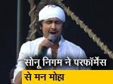 Video: NDTV Cleanathon में सोनू निगम ने 'वंदे मातरम' गाने से बांधा समां