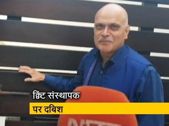 Video : राघव बहल पर इनकम टैक्स का सर्वे