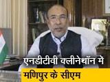 Video : NDTV Cleanathon : स्वच्छ भारत अभियान पर यह बोले मणिपुर के सीएम बीरेन सिंह