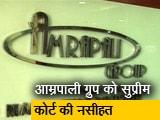 Video : आम्रपाली ग्रुप के तीन डायरेक्टर पुलिस हिरासत में