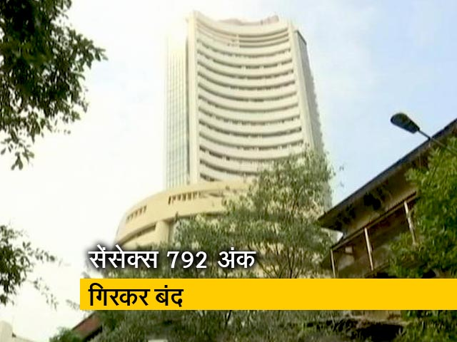 Videos : शेयर बाजार में हाहाकार : सेंसेक्स 792 अंक गिरकर बंद, 35,000 के नीचे पहुंचा सेंसेक्स