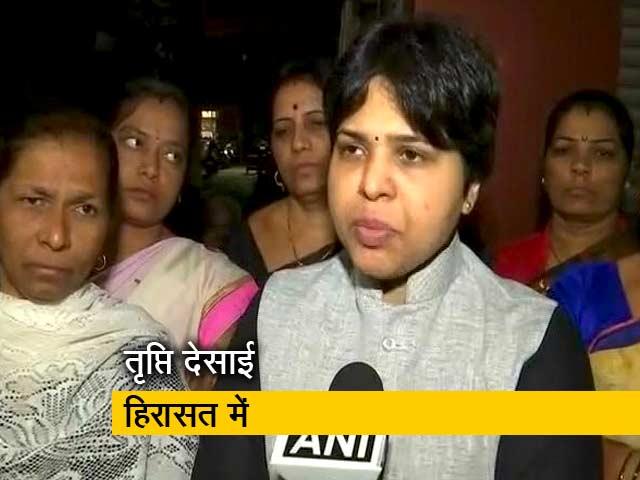 Video : सामाजिक कार्यकर्ता तृप्ति देसाई को पुलिस ने लिया हिरासत में