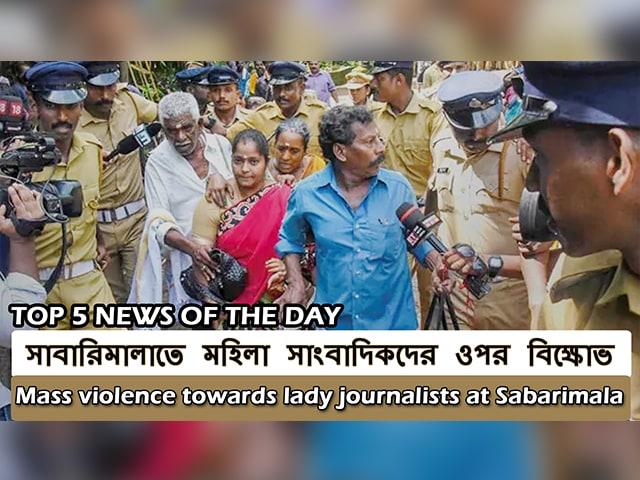 Video : সাবারিমালাতে, মহিলা সাংবাদিকদের ওপর বিক্ষোভ প্রদর্শন করা হয়