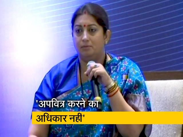 Videos : सबरीमाला विवाद और स्मृति का बयान