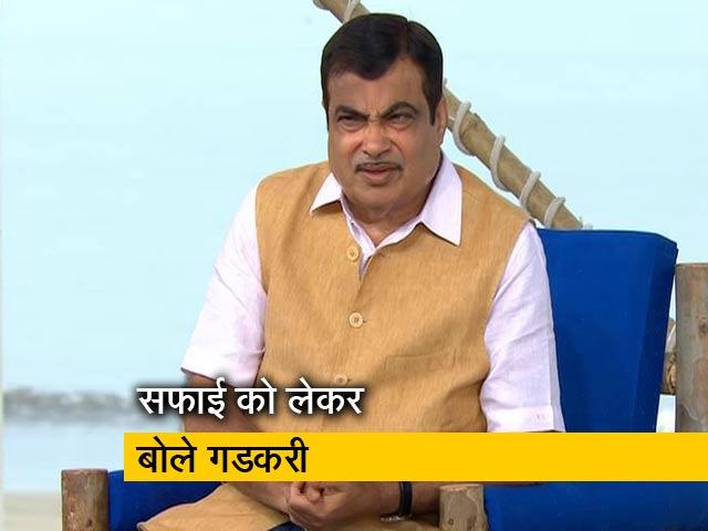 Video : NDTV Cleanathon : नितिन गडकरी बोले- आज़ादी के बाद से सॉलिड वेस्ट और लिक्विड वेस्ट पर ज़्यादा ध्यान नहीं दिया गया