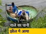 Video : बेंगलुरु : मडीवाला झील भी प्रदूषण की भेंट चढ़ी
