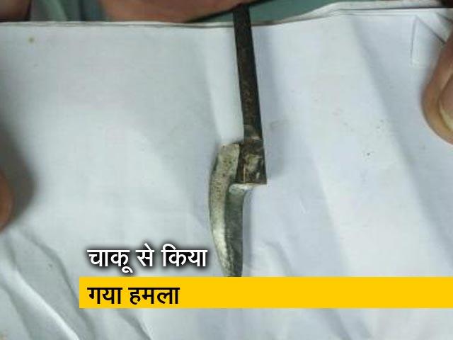 Videos : YSR कांग्रेस प्रमुख जगनमोहन रेड्डी पर हमला