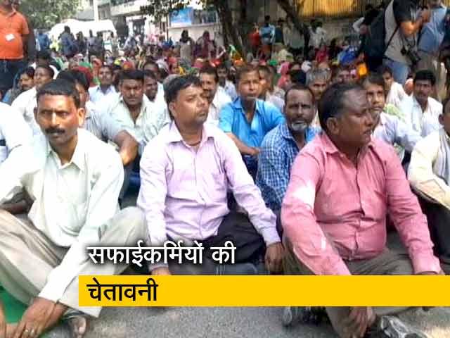Videos : दिल्लीः सफाईकर्मियों की चेतावनी- मांगें पूरी नहीं हुईं तो MCD मुख्यालय पर करेंगे कब्जा