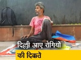 Video : दिल्ली में इलाज भी रोजगार है