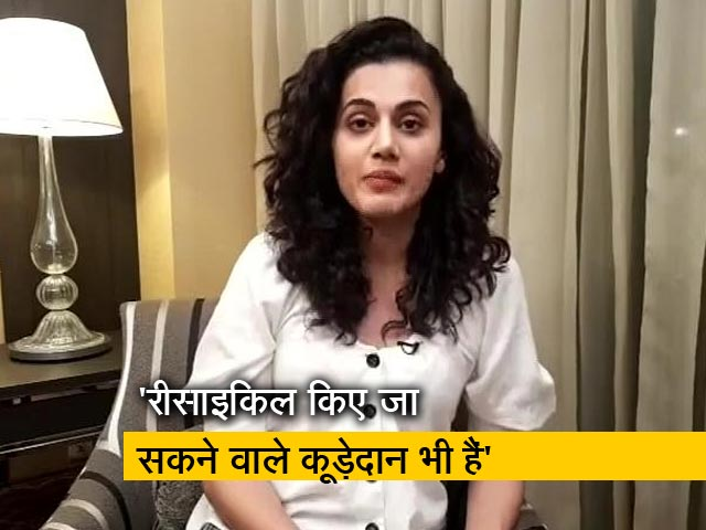 Videos : NDTV Cleanathon : तापसी बोलीं- मेरे घर में कचरे के लिए दो अलग-अलग कूड़ेदान हैं