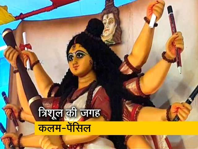 Video : बेंगलुरु में मां दुर्गा का अनुठा पंडाल