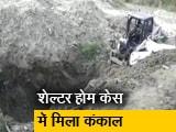 Video : मुजफ्फरपुर बालिका गृह रेप कांड: खुदाई में निकले कई कंकाल,