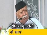 Video : न्यूज टाइम इंडिया: RSS प्रमुख मोहन भागवत का फिर मंदिर राग