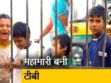 Video : दुनिया में महामारी बनी टीबी, हर दिन हो रही 650 बच्चों की मौत