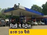 Video : सिटी सेंटर : दिल्ली में पेट्रोल-डीजल पर राहत नहीं, पुणे में गाड़ियों पर गिरा बड़ा होर्डिंग