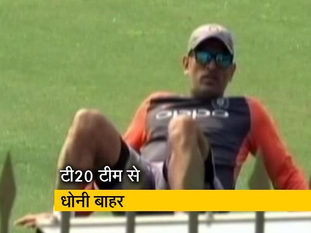 Videos : वेस्टइंडीज और ऑस्ट्रेलिया के खिलाफ टी-20 सीरीज से धोनी बाहर