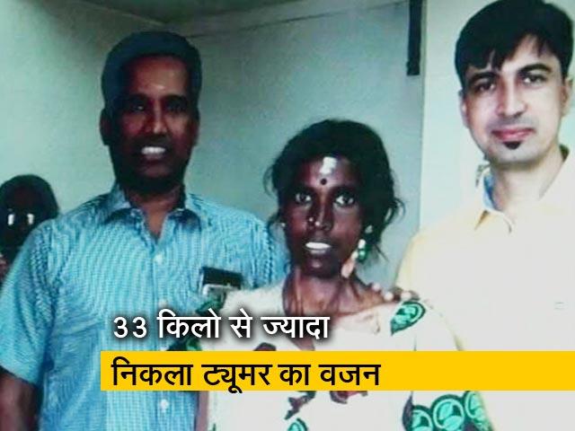 Video : कोयम्बटूर के डॉक्टरों ने महिला के पेट से निकाला दुनिया का सबसे भारी ट्यूमर
