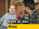 Video : जरूरी हुआ तो निजी गाड़ियों पर रोक : NDTV से बोले भूरेलाल