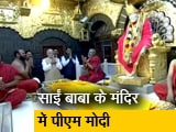 Video : शिरडी के साईं मंदिर में पहुंचे प्रधानमंत्री नरेंद्र मोदी