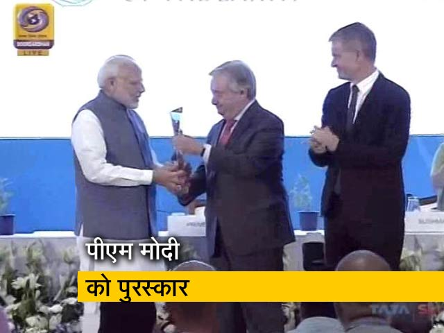 Videos : PM मोदी को मिला UN का सर्वोच्च पर्यावरण पुरस्कार 'चैंपियंस ऑफ द अर्थ अवार्ड'