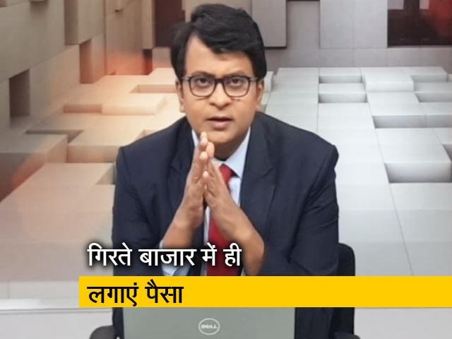 Videos : सिंपल समाचार: ये बाजार में पैसे लगाने का वक्त?