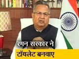 Video : NDTV Cleanathon : छत्तीसगढ़ के सीएम रमन सिंह बोले- हमने बनाए शत-प्रतिशत टॉयलेट