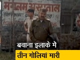 Video: सिटी सेंटर : दिल्ली में महिला टीचर की हत्या, महाकाल की शरण में राहुल गांधी