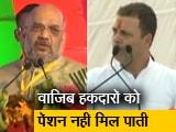 Video : मध्य प्रदेश :  चुनावी रैलियों में कांग्रेस बनाम बीजेपी